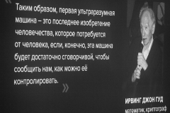Andrei_Kurpatov_tsdkh_009