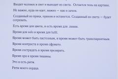 Chechik_Homo_Ludens_007
